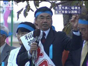 1月24日は何の日【名護市長選挙】稲嶺進氏が初当選
