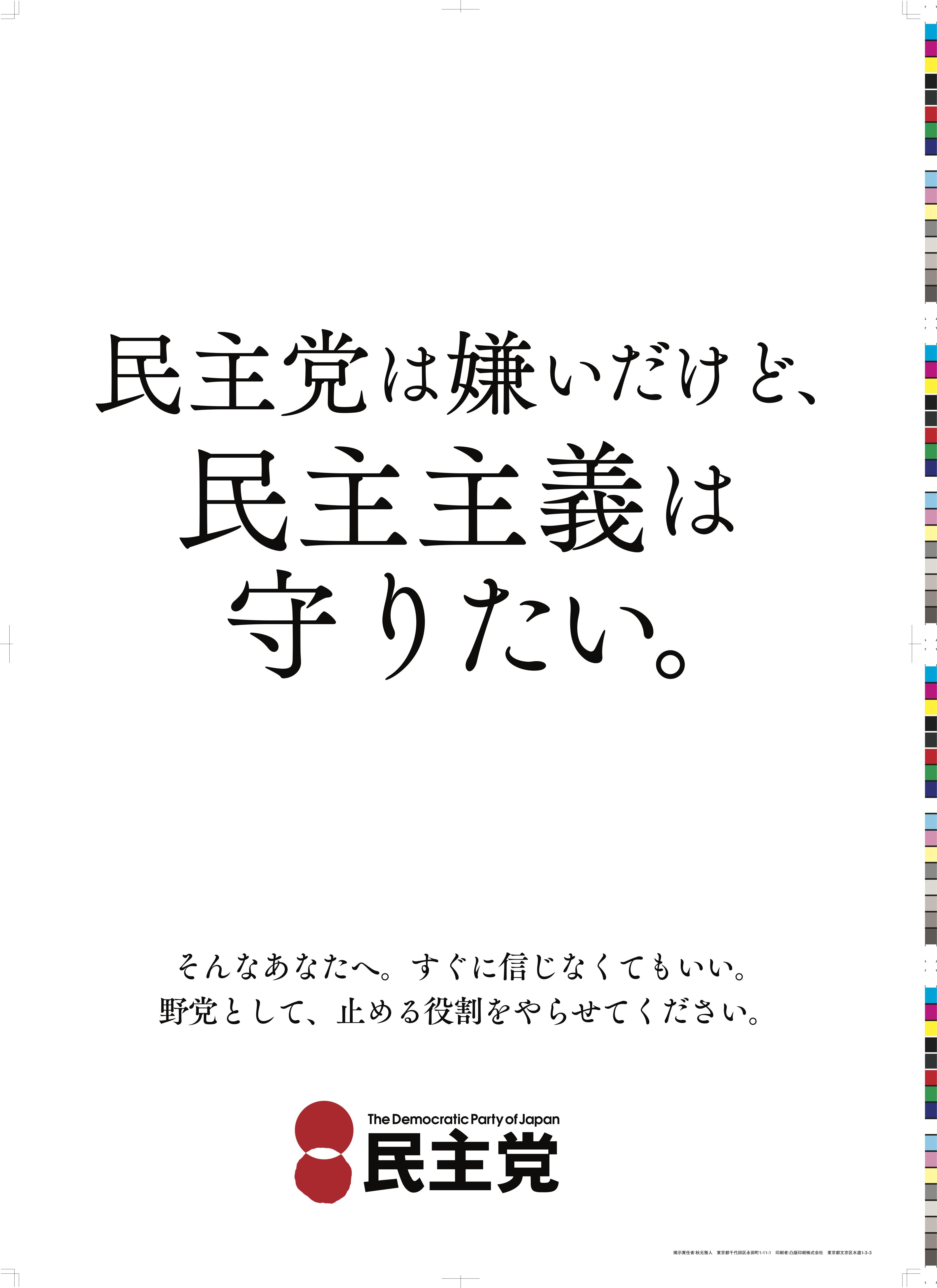 1月27日のできごと(何の日)【民主党】夏の参院選に向けポスター発表