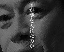 2月17日は何の日 中川昭一財務相が辞任