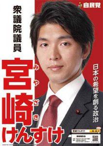 2月16日は何の日【自民党・宮崎謙介衆院議員】離党届を提出