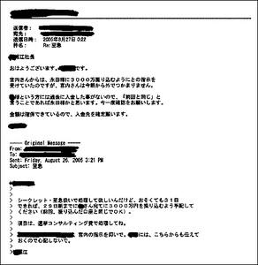 2月16日のできごと(何の日)【堀江メール問題】勃発