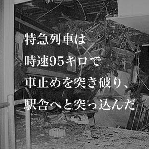 3月2日は何の日 土佐くろしお鉄道宿毛駅衝突事故