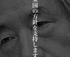 3月18日は何の日 小泉純一郎首相、米国の対イラク武力行使支持を表明