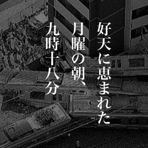 4月25日は何の日 JR福知山線脱線事故