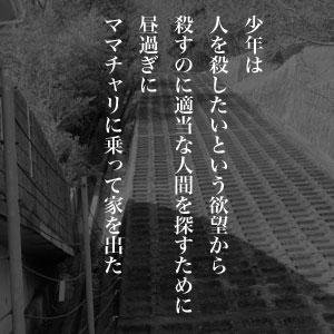 5月24日のできごと 今日は何の日 神戸連続児童殺傷事件「第三の事件」(平成9年)