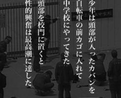 5月27日のできごと 今日は何の日 酒鬼薔薇聖斗事件発覚(平成9年)