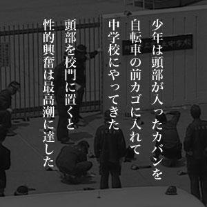 5月27日は何の日 酒鬼薔薇聖斗事件発覚(平成9年)