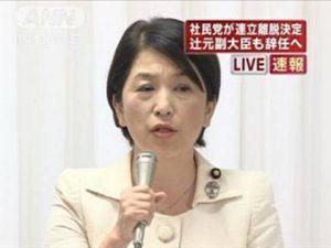 5月30日は何の日【社民・福島瑞穂党首】「離脱は極めて残念で大きな決断」