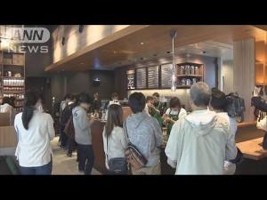 5月23日は何の日【スターバックス】鳥取進出1号店オープン
