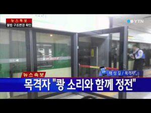 5月2日は何の日【ソウル地下鉄追突事故】
