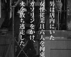 6月11日は何の日? 宇都宮宝石店放火殺人事件(平成12年)