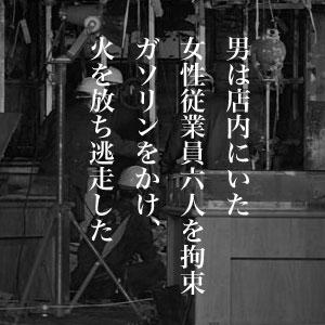 6月11日のできごと(何の日) 宇都宮宝石店放火殺人事件(平成12年)