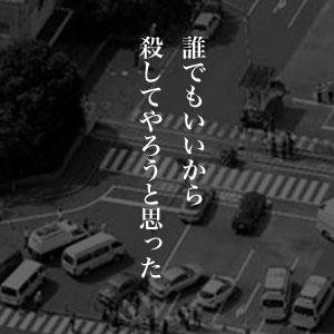6月22日は何の日 マツダ本社工場連続殺傷事件
