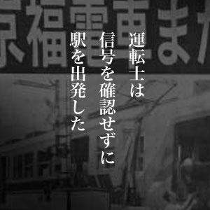 6月24日は何の日 京福電鉄列車衝突事故