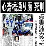 6月26日のできごと(何の日)【心斎橋通り魔事件】40歳被告に死刑判決