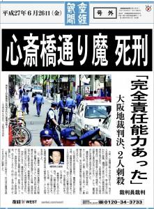 6月26日は何の日【心斎橋通り魔事件】40歳被告に死刑判決