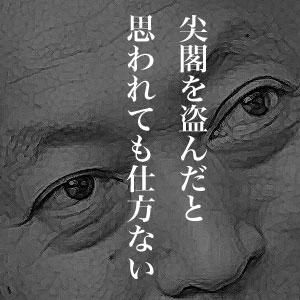 6月25日のできごと(何の日) 鳩山由紀夫、大暴走