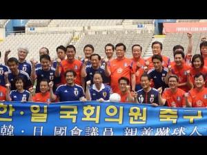 6月13日は何の日【韓国・ソウル】日韓議員がサッカー外交