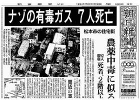 6月27日のできごと(何の日)松本サリン事件