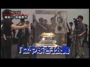 7月30日は何の日【探査機はやぶさ】カプセルなどを相模原市立博物館で公開