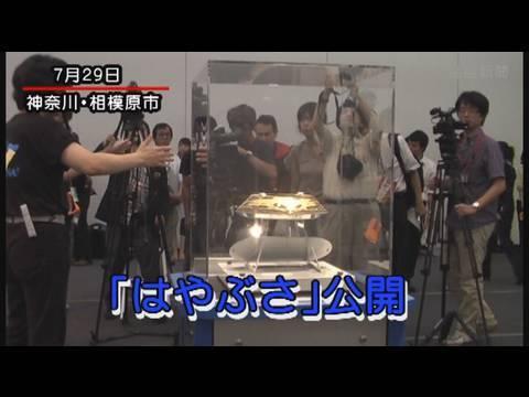 7月30日のできごと(何の日)【探査機はやぶさ】カプセルなどを相模原市立博物館で公開