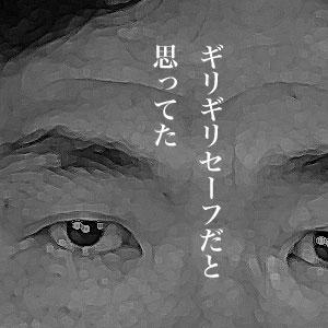 8月23日は何の日 島田紳助さん、芸能界を引退