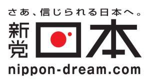 8月21日は何の日【長野県・田中康夫知事】「新党日本」結成を発表