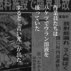 30日は何の日 東海村JCO臨界事故