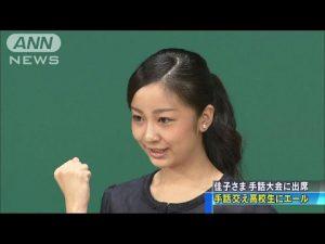 9月22日は何の日【佳子さま】手話を初披露