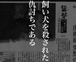 11月23日は何の日 元厚生事務次官宅連続襲撃事件、出頭した男を逮捕
