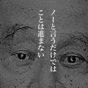 9日は何の日 沖縄県・仲井真知事が退任