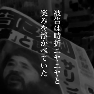 27日は何の日 オウム・松本智津夫被告に死刑判決