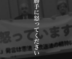 2月29日は何の日 田原総一朗さんらが激怒