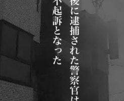 4月20日は何の日 富山会社役員夫婦殺人放火事件