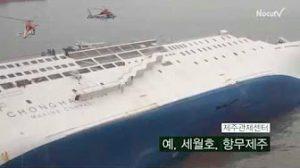 4月16日は何の日【旅客船セウォル号沈没事故】
