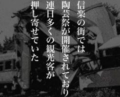 5月14日は何の日 信楽高原鐵道列車衝突事故