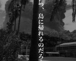 5月29日は何の日 口永良部島の新岳が爆発的噴火
