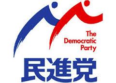 5月19日は何の日【民進党】ロゴマークを発表