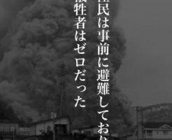 3月31日は何の日 有珠山が噴火