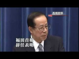 9月1日のできごと(何の日)【福田康夫首相】退陣表明