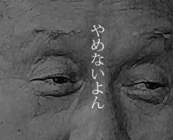 2月19日は何の日 森首相、退陣要求を拒否