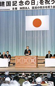 2月11日は何の日【小渕恵三首相】「建国記念の日」を祝う国民式典に出席
