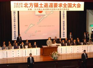 2月7日は何の日【小泉純一郎首相】北方領土返還要求全国大会に出席