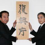 2月10日のできごと(何の日)【復興庁】発足