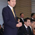 2月10日のできごと(何の日)【鳩山由紀夫首相】成長戦略策定会議を開催