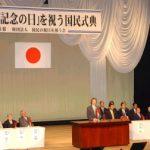 2月11日のできごと(何の日)【小泉純一郎首相】建国記念の日を祝う国民式典に出席
