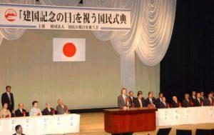 2月11日は何の日【小泉純一郎首相】建国記念の日を祝う国民式典に出席