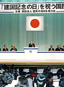 2月11日は何の日【小渕恵三首相】建国記念の日を祝う国民式典に出席