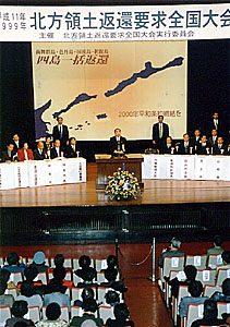 2月7日は何の日【小渕恵三首相】北方領土返還要求全国大会に出席