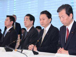 1月20日は何の日【鳩山由紀夫首相】月例経済報告等に関する関係閣僚会議に出席